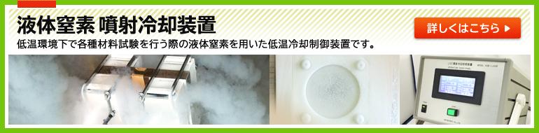 液体窒素噴射冷却装置